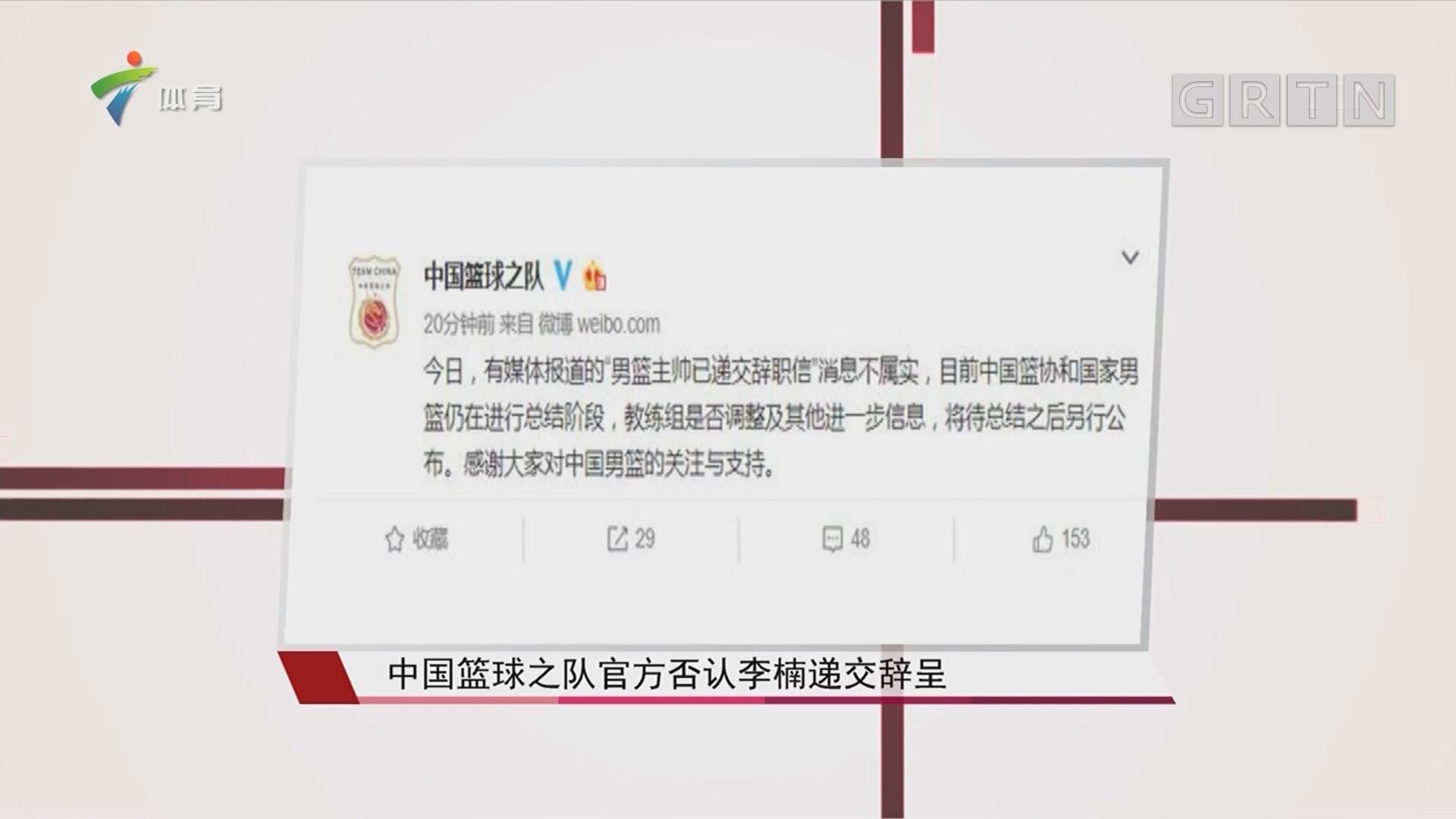 中国篮球之队官方否认李楠递交辞呈