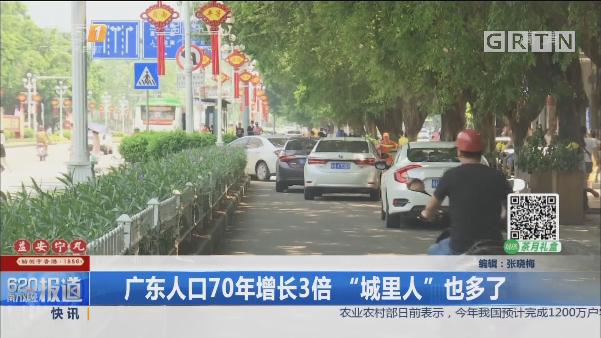 """广东人口70年增长3倍 """"城里人""""也多了"""
