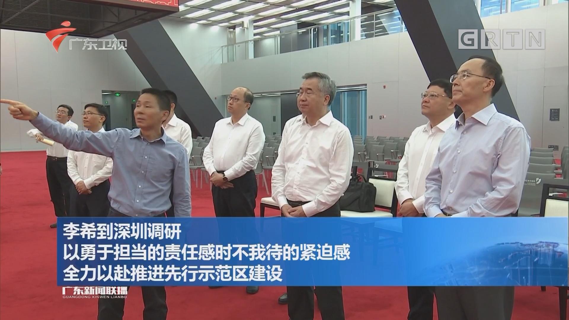 李希到深圳调研 以勇于担当的责任感时不我待的紧迫感 全力以赴推进先行示范区建设