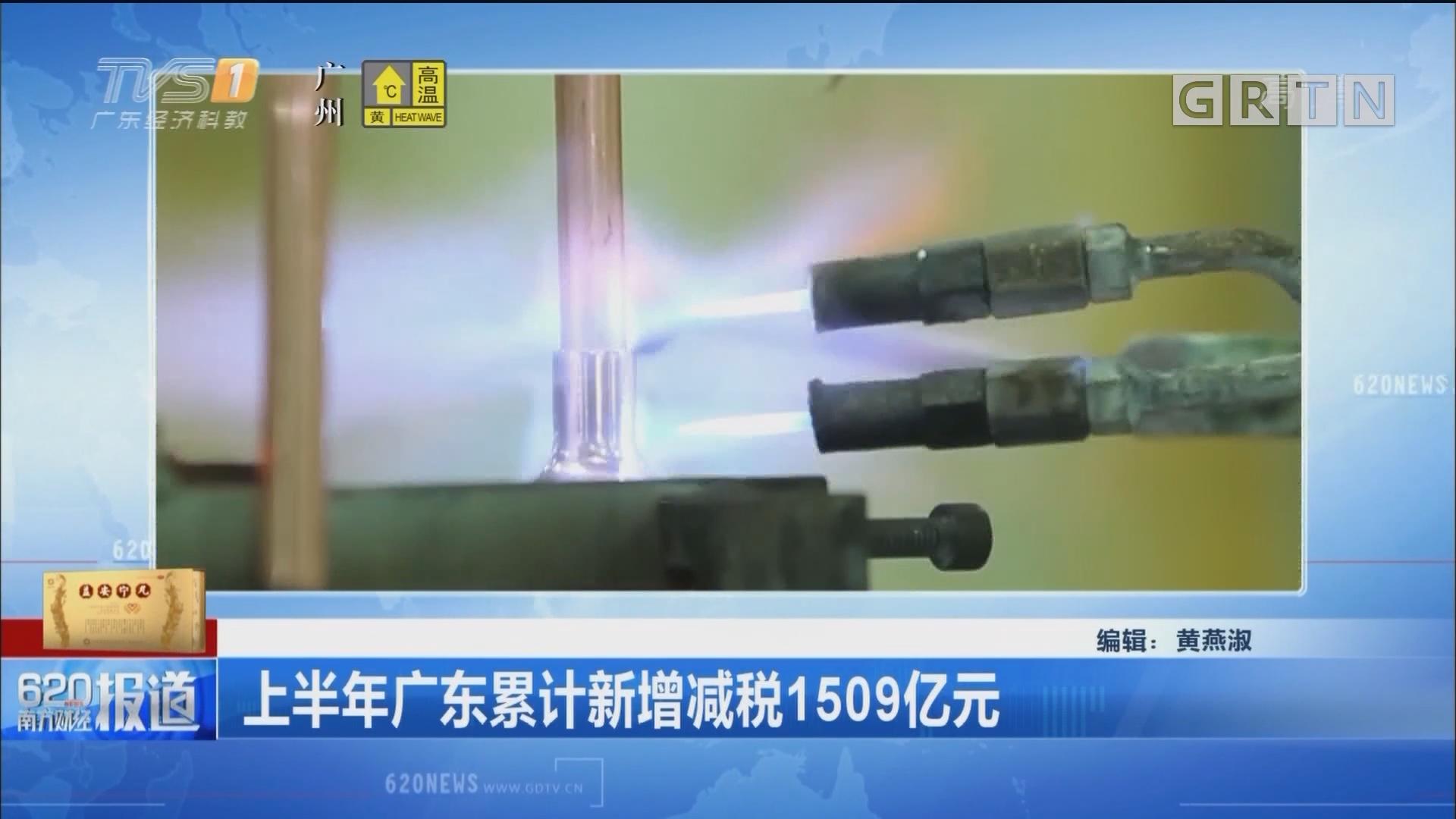 上半年广东累计新增减税1509亿元