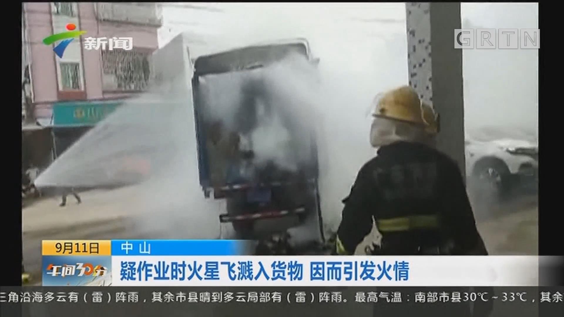 """中山:惊险!司机开""""火""""冲向消防队求救"""