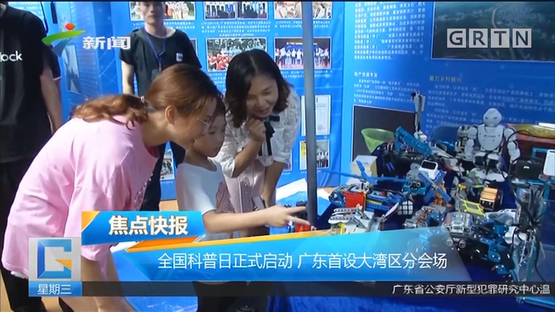全国科普日正式启动 广东首设大湾区分会场