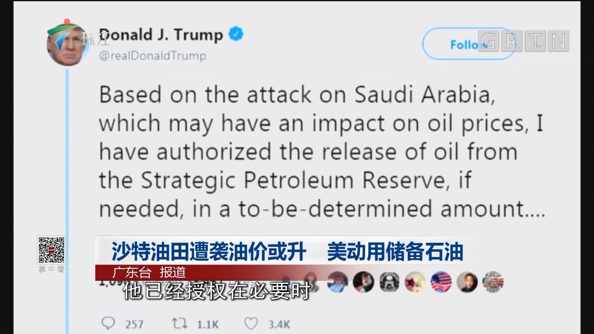 沙特油田遭袭油价或升 美动用储备石油