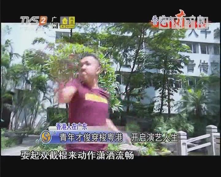 香港人在广东:青年才俊穿梭粤港 开启演艺人生