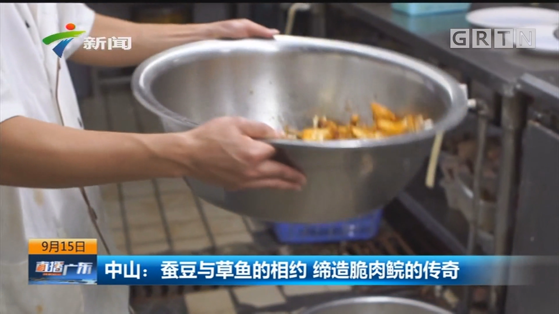 中山:蚕豆与草鱼的相约 缔造脆肉鲩的传奇