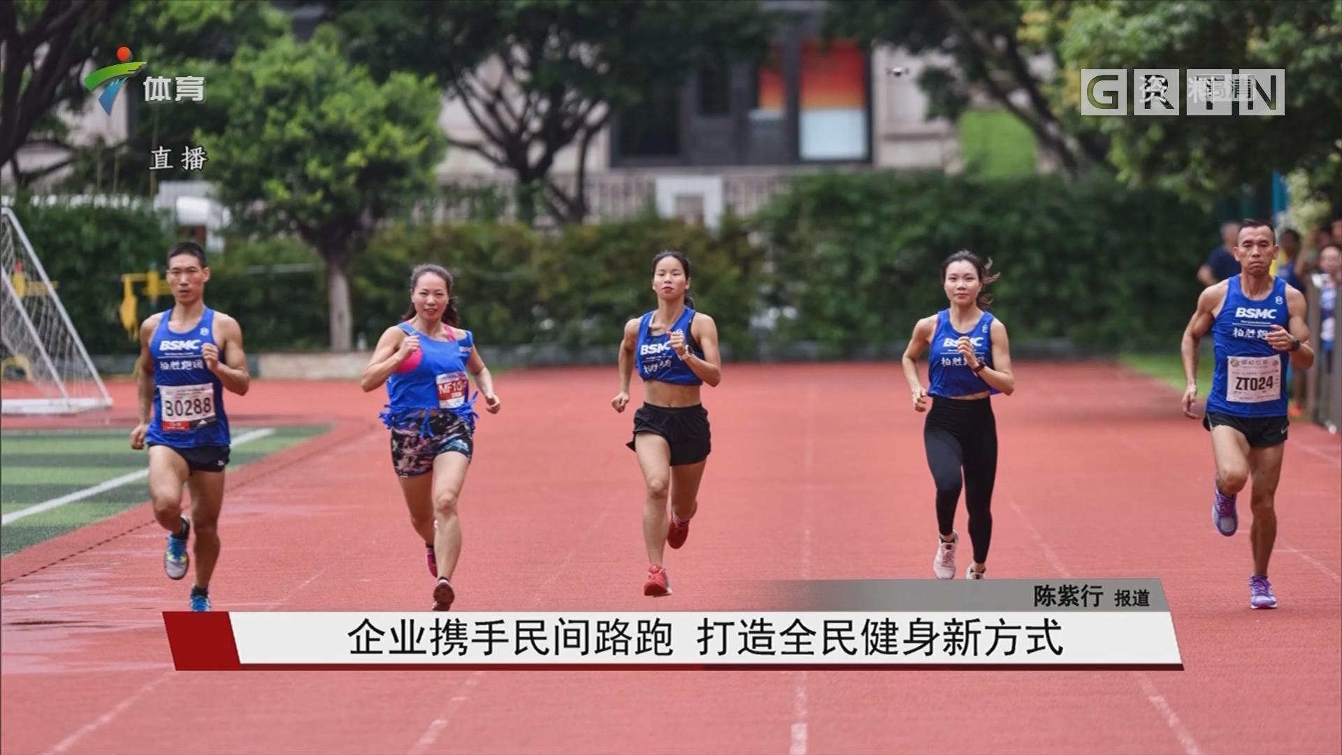 企业携手民间路跑 打造全民健身新方式