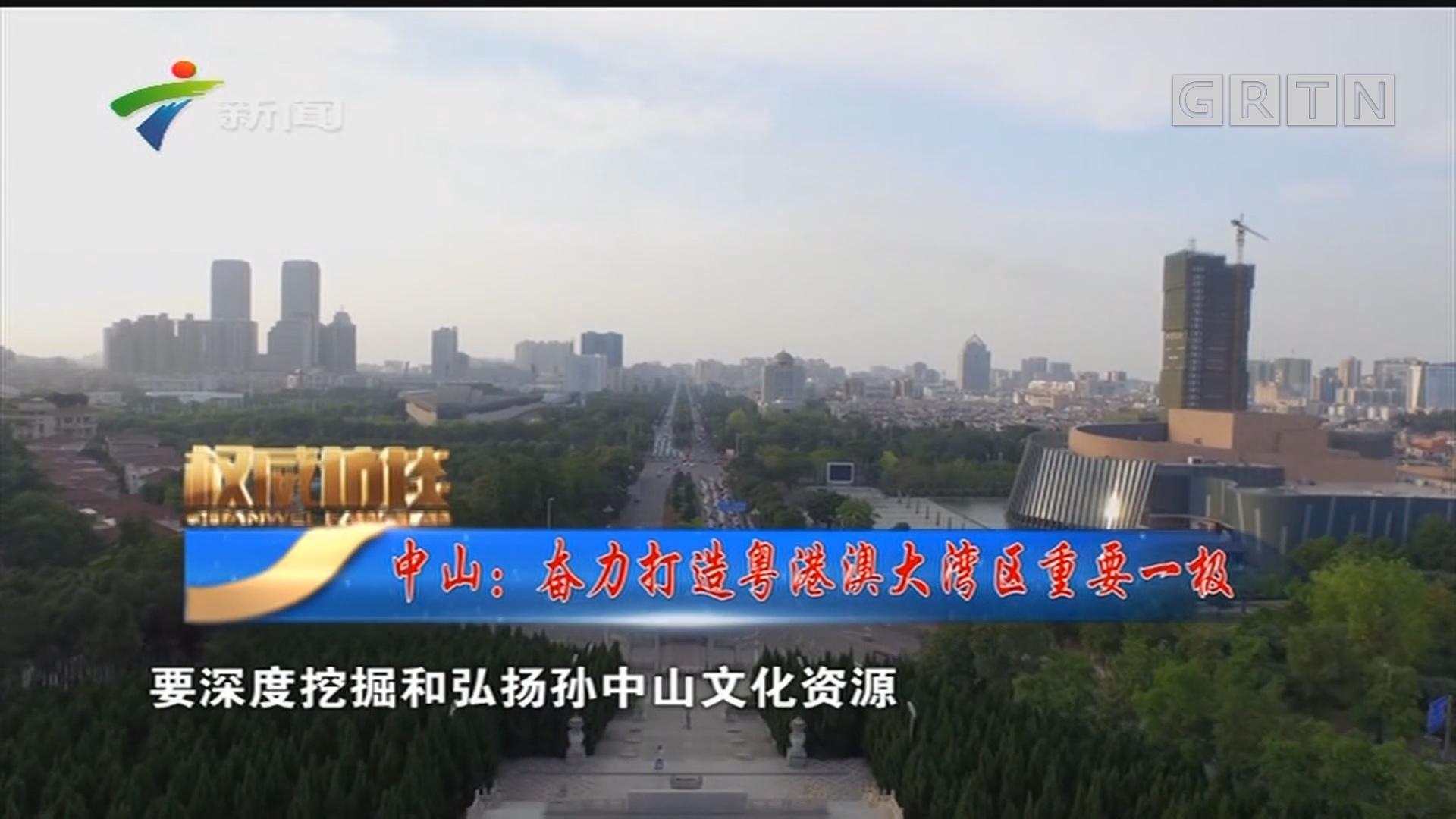 [HD][2019-09-21]权威访谈:中山:奋力打造粤港澳大湾区重要一极