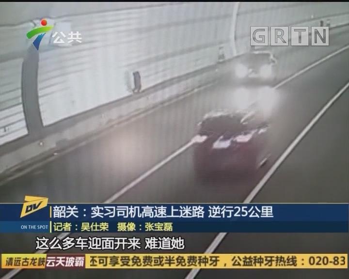 (DV现场)韶关:实习司机高速上迷路 逆行25公里