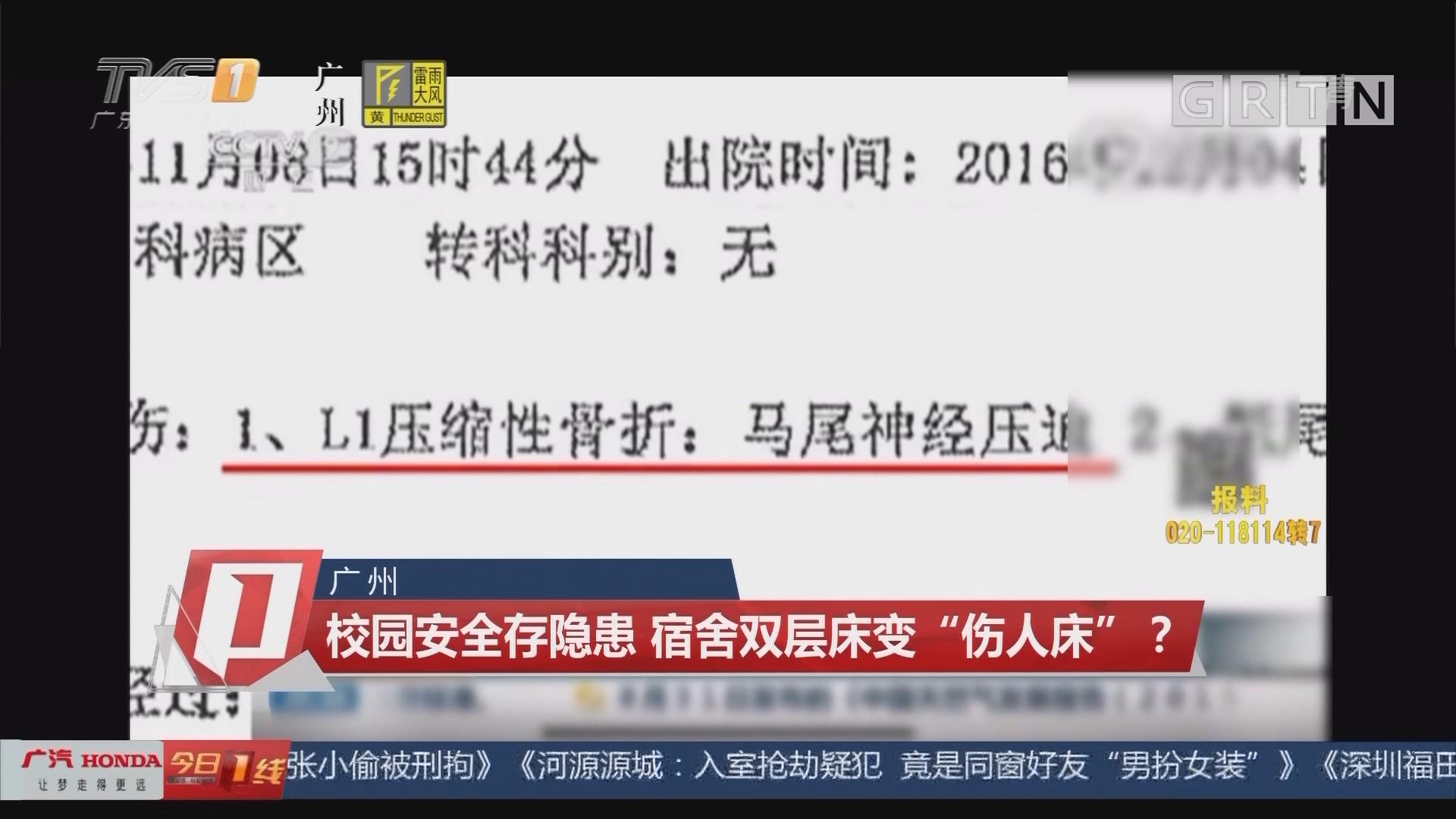 """广州:校园安全存隐患 宿舍双层床变""""伤人床""""?"""