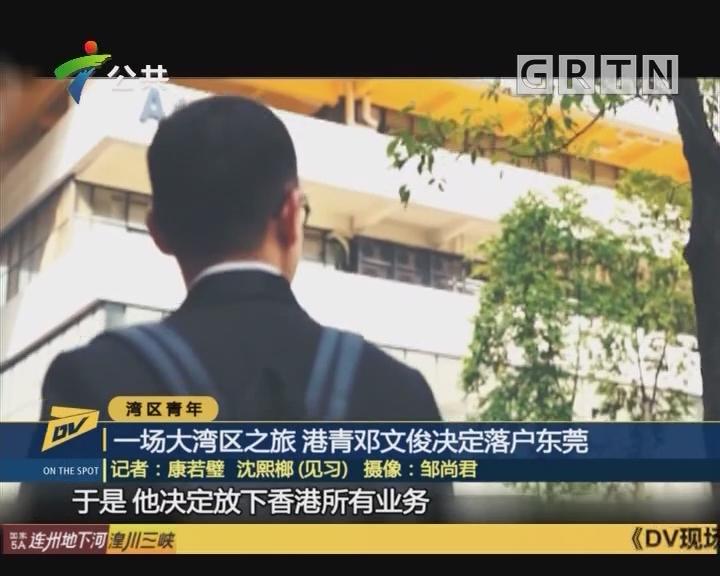(DV现场)一场大湾区之旅 港青邓文俊决定落户东莞