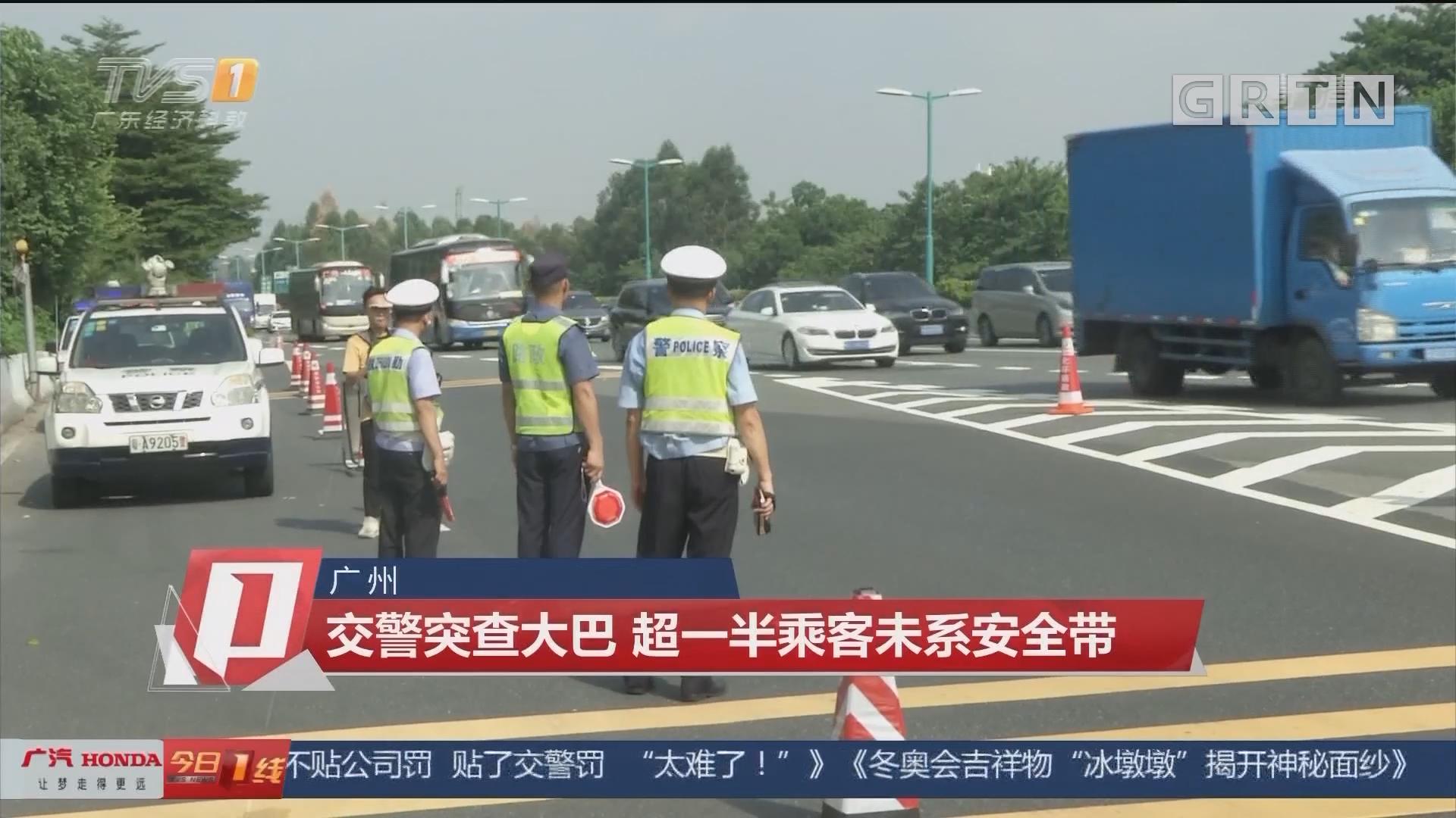 广州:交警突查大巴 超一半乘客未系安全带