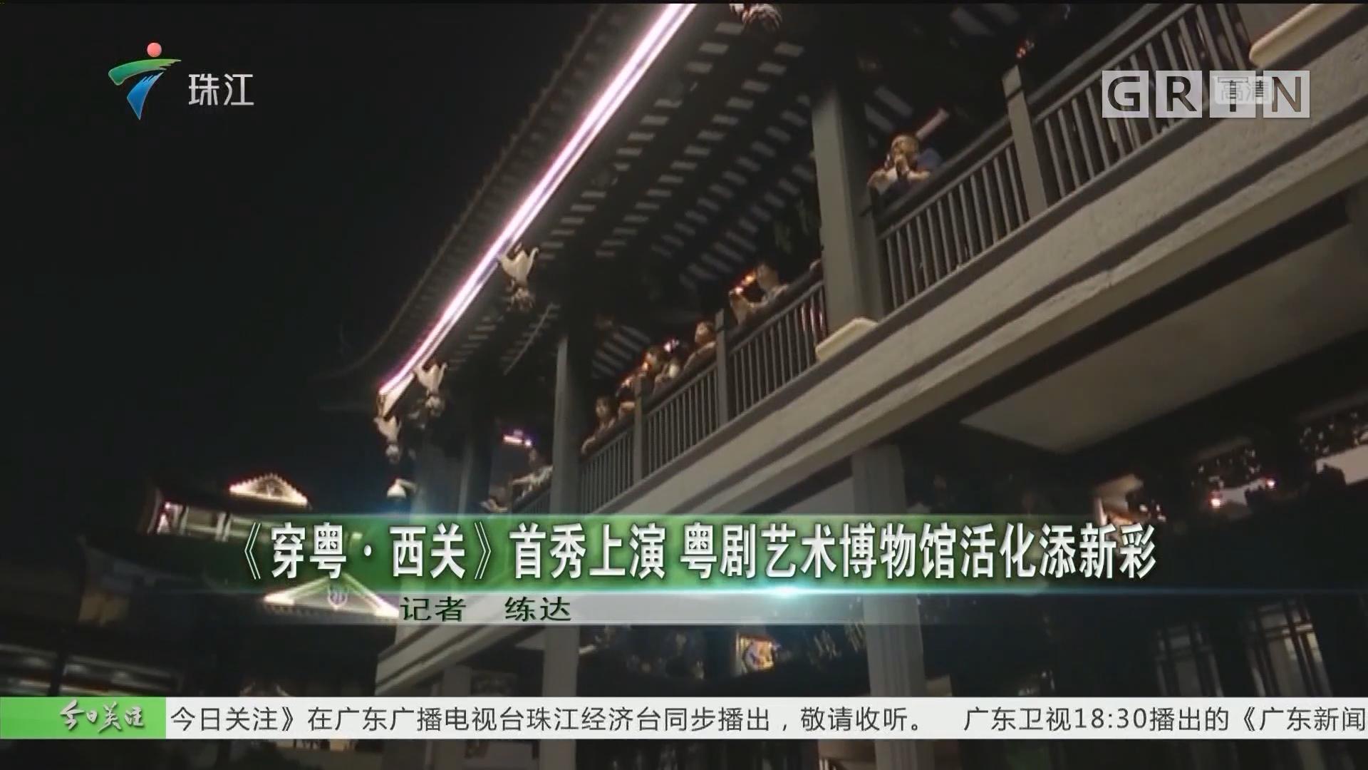 《穿粤·西关》首秀上演 粤剧艺术博物馆活化添新彩