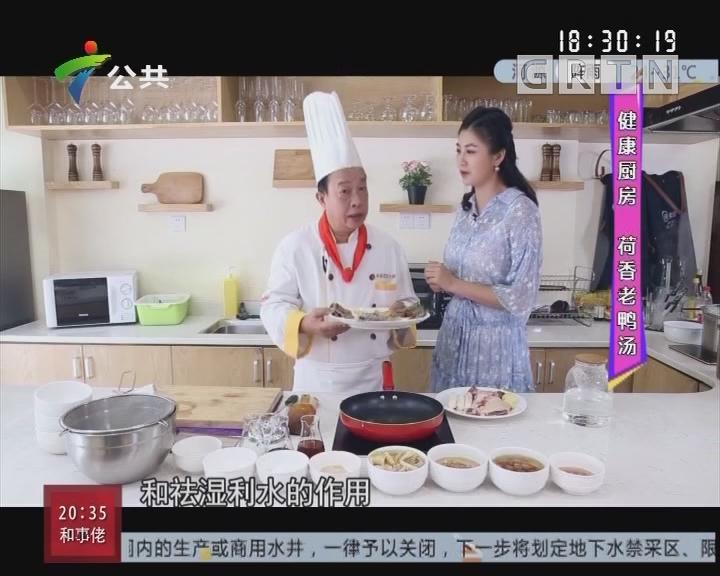 健康厨房:荷香老鸭汤