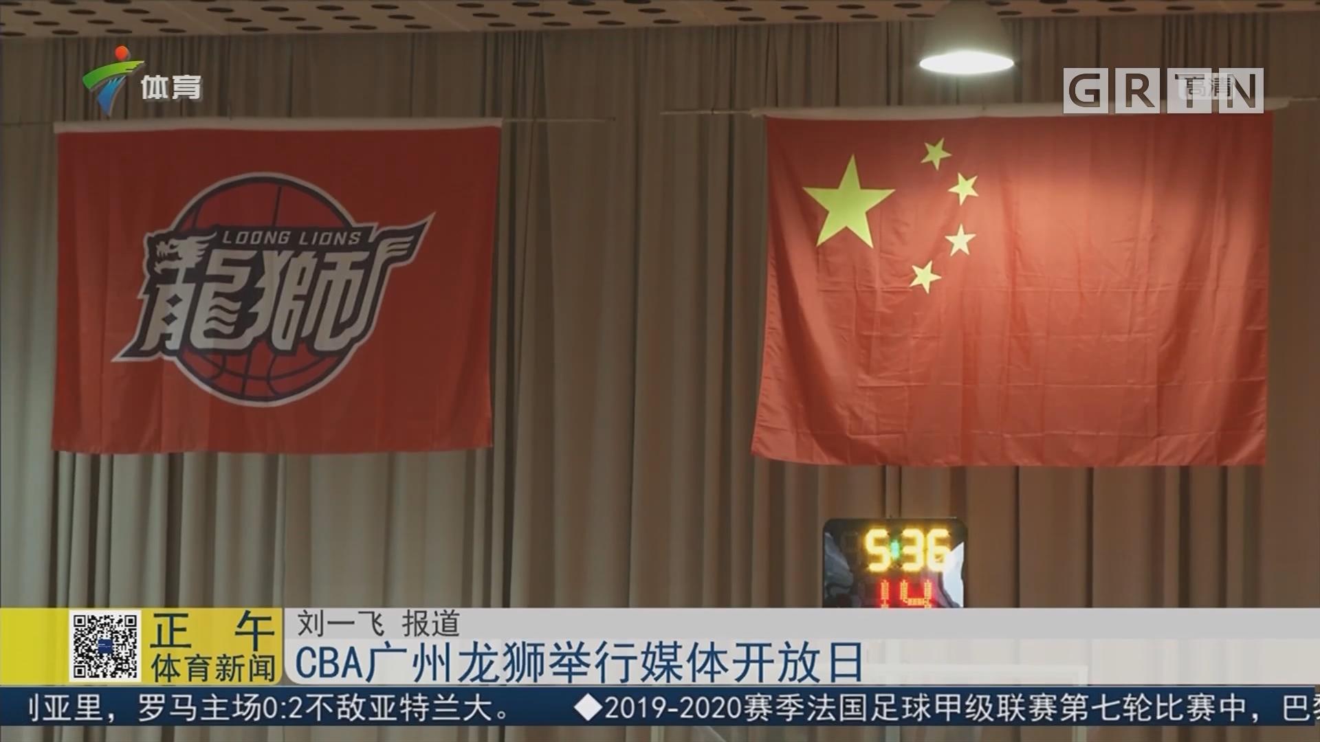 CBA广州龙狮举行媒体开放日
