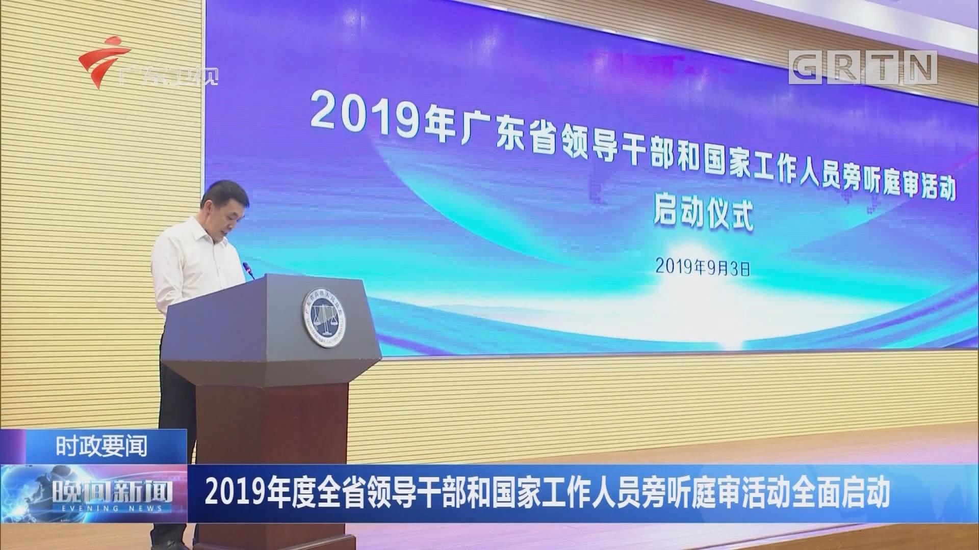 2019年度全省领导干部和国家工作人员旁听庭审活动全面启动