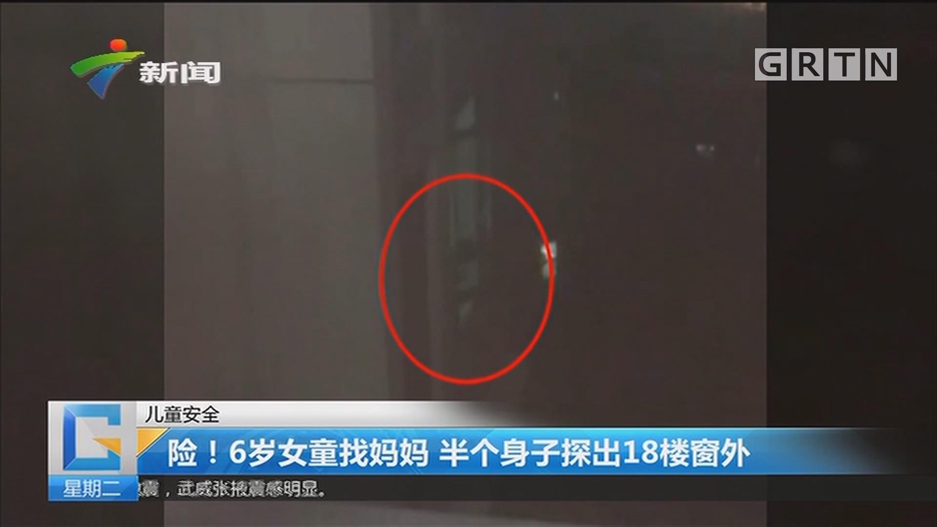 儿童安全:险!6岁女童找妈妈 半个身子探出18楼窗外