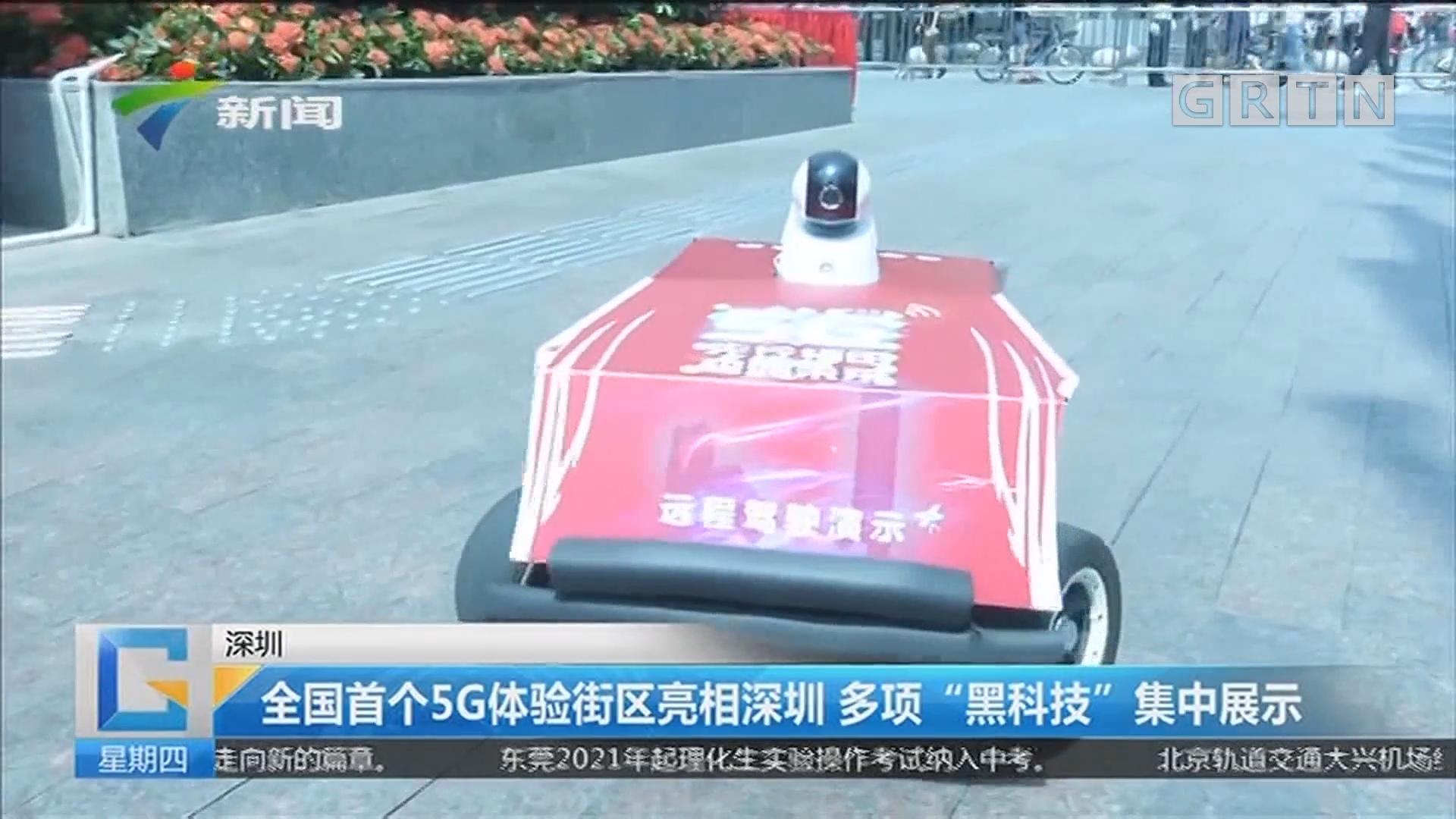 """深圳:全国首个5G体验街区亮相深圳 多项""""黑科技""""集中展示"""