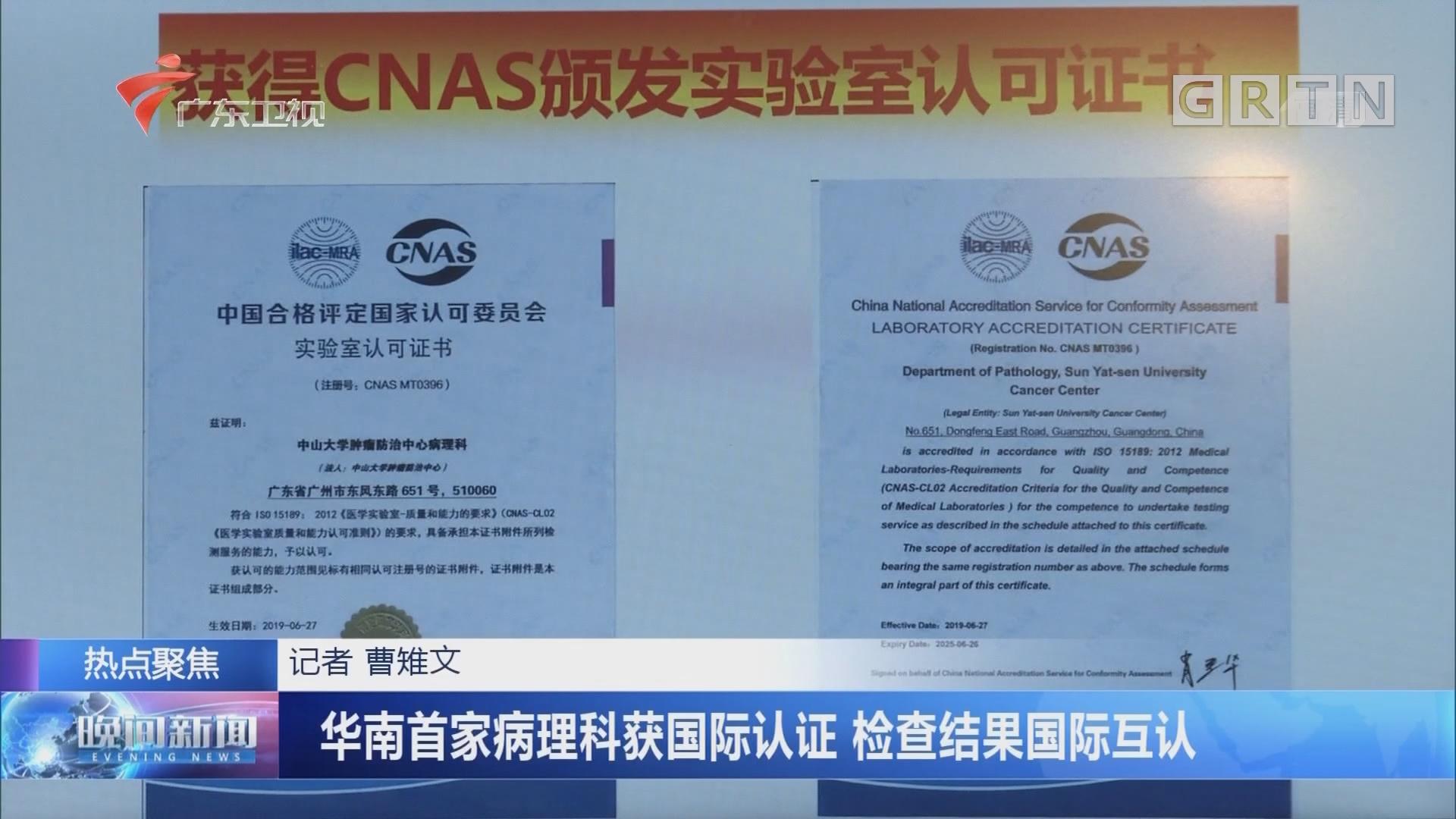 华南首家病理科获国际认证 检查结果国际互认