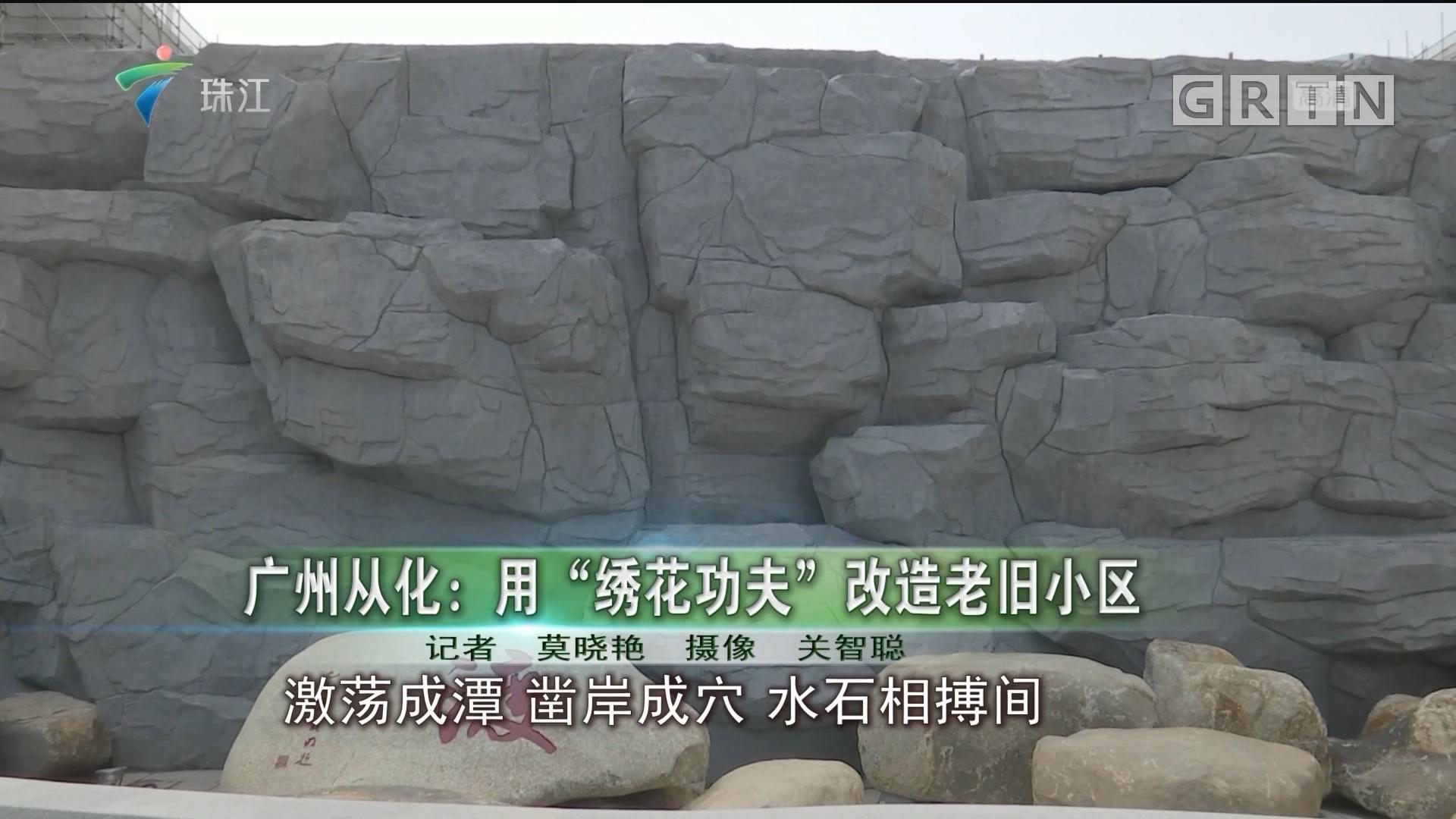 """广州从化:用""""绣花功夫""""改造老旧小区"""