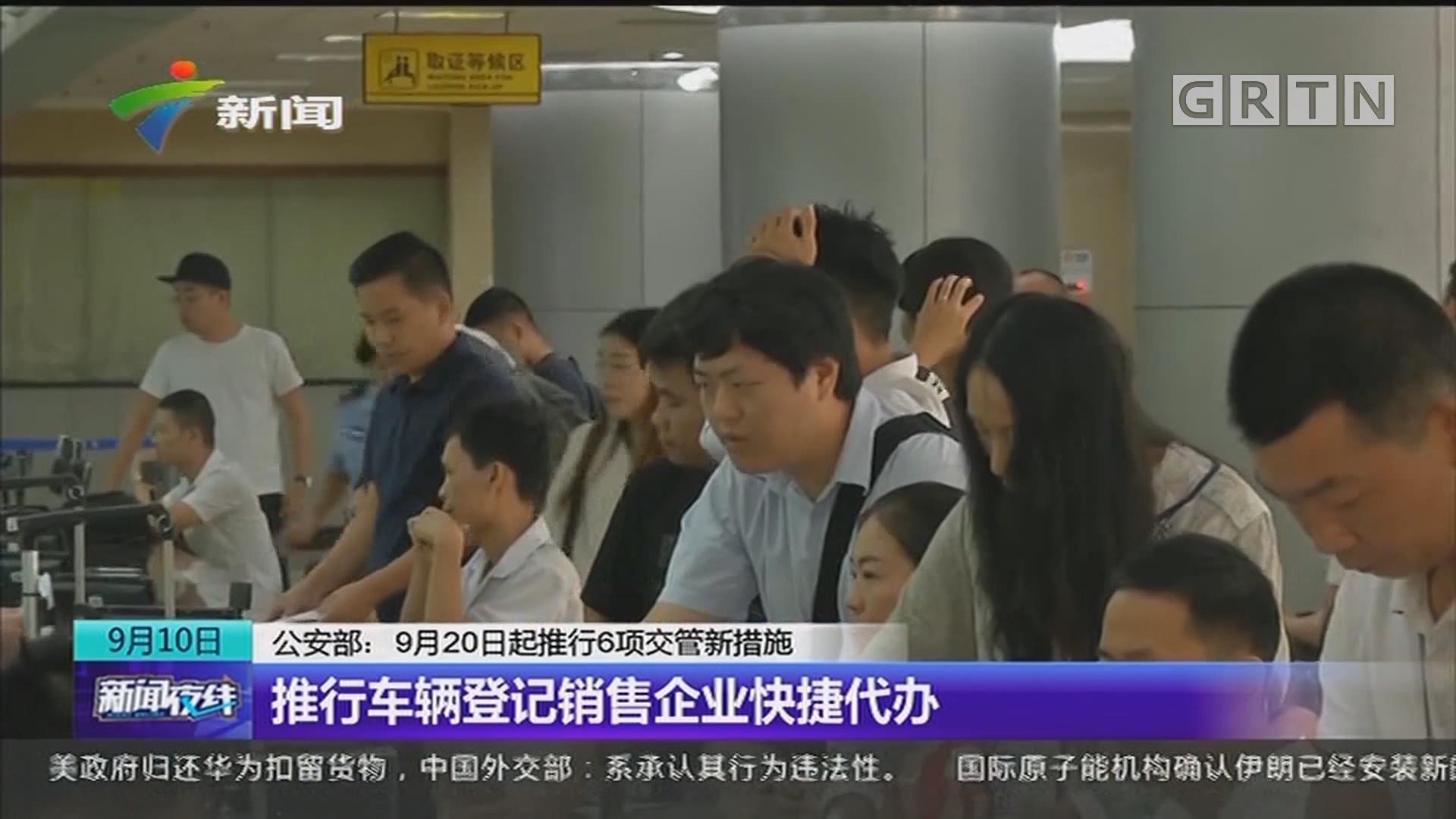 公安部:9月20日起推行6项交管新措施 推行车辆登记销售企业快捷代办