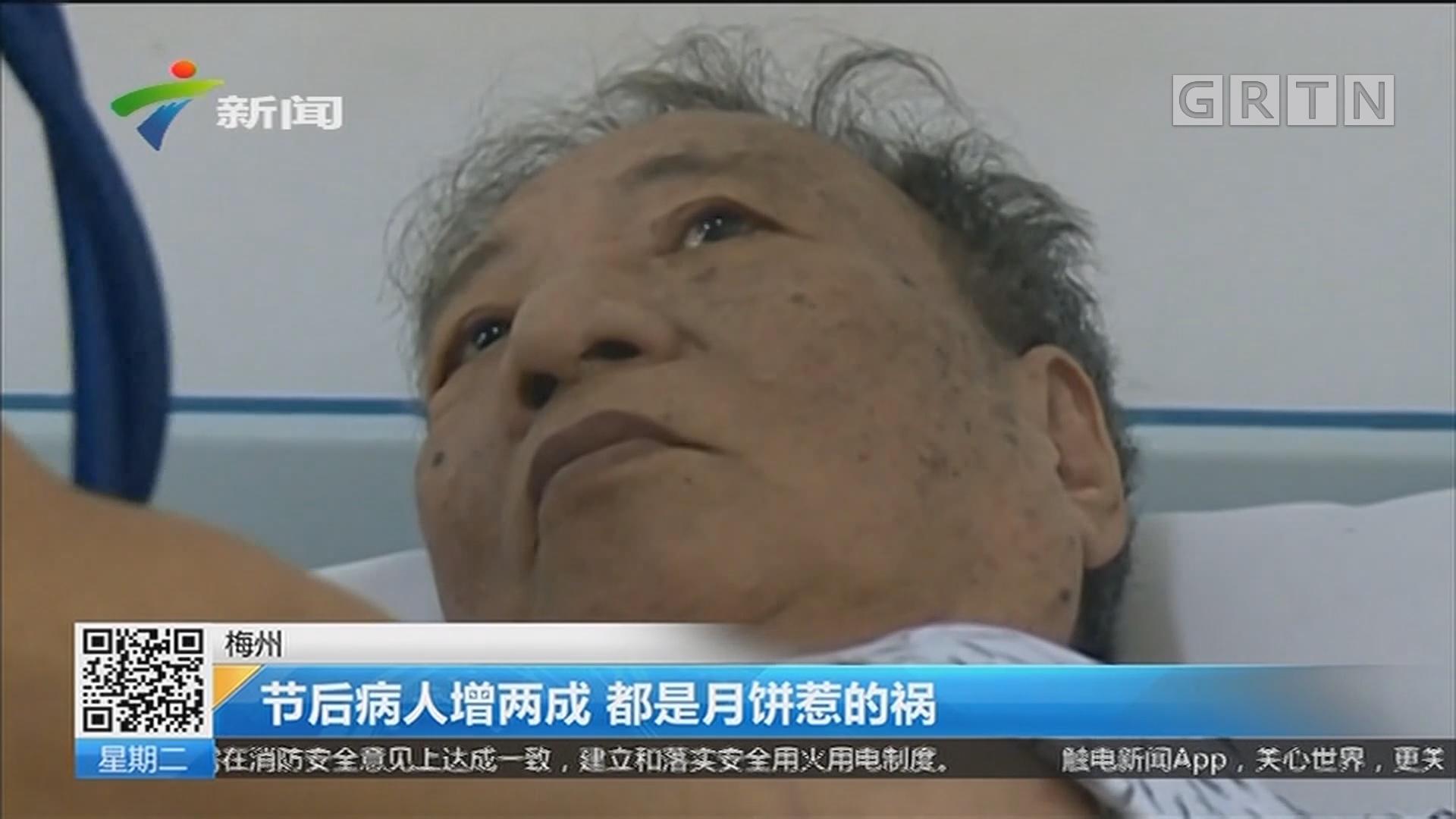 梅州:节后病人增两成 都是月饼惹的祸