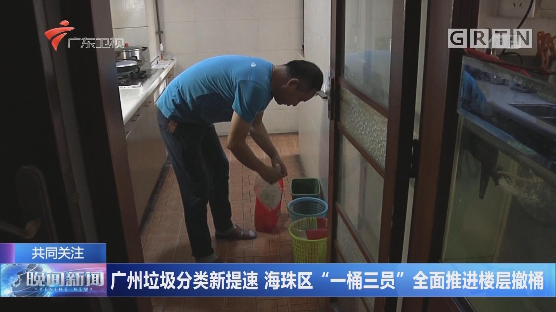 """广州垃圾分类新提速 海珠区""""一桶三员"""" 全面推进楼层撤桶"""