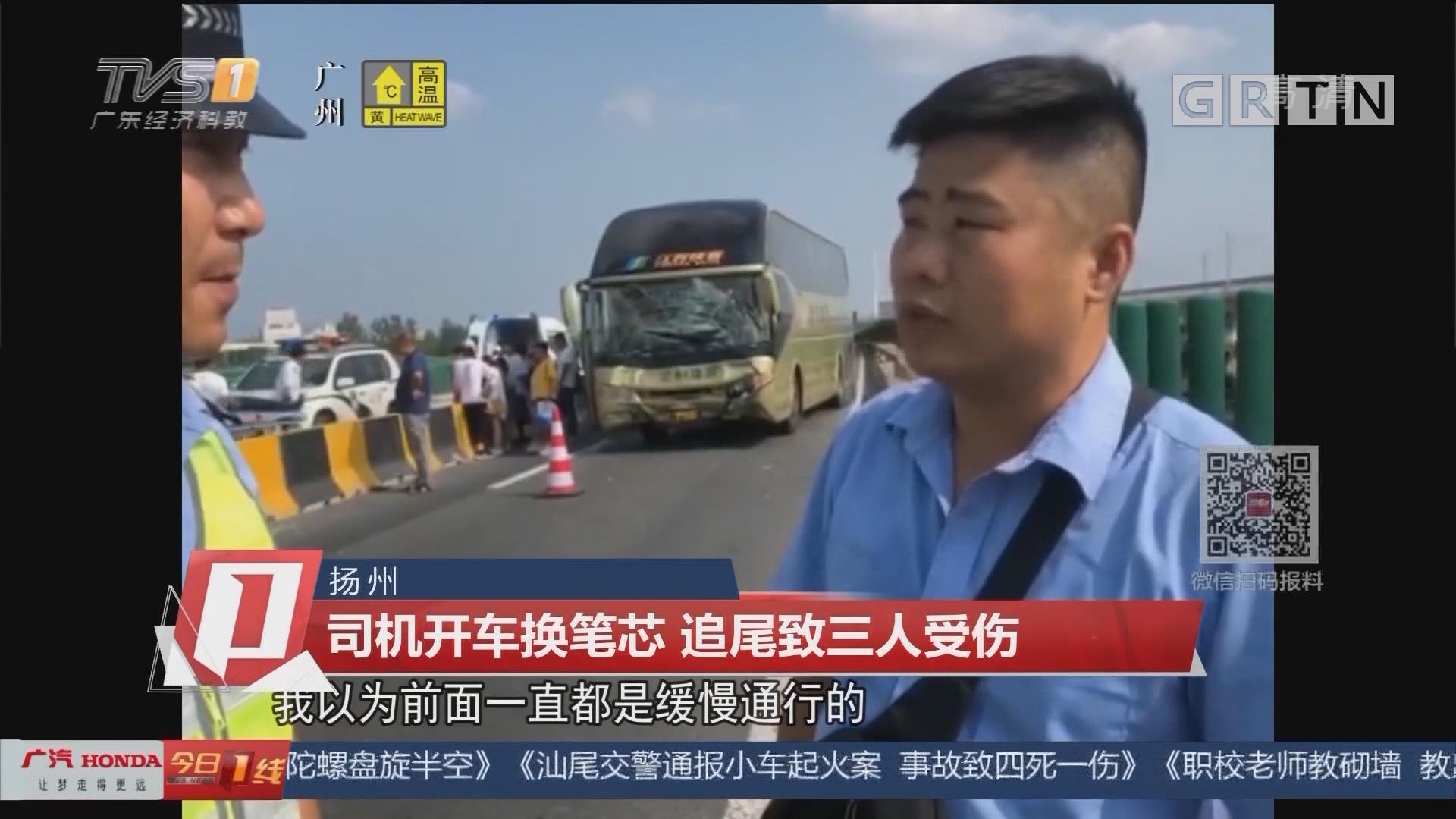 扬州:司机开车换笔芯 追尾致三人受伤