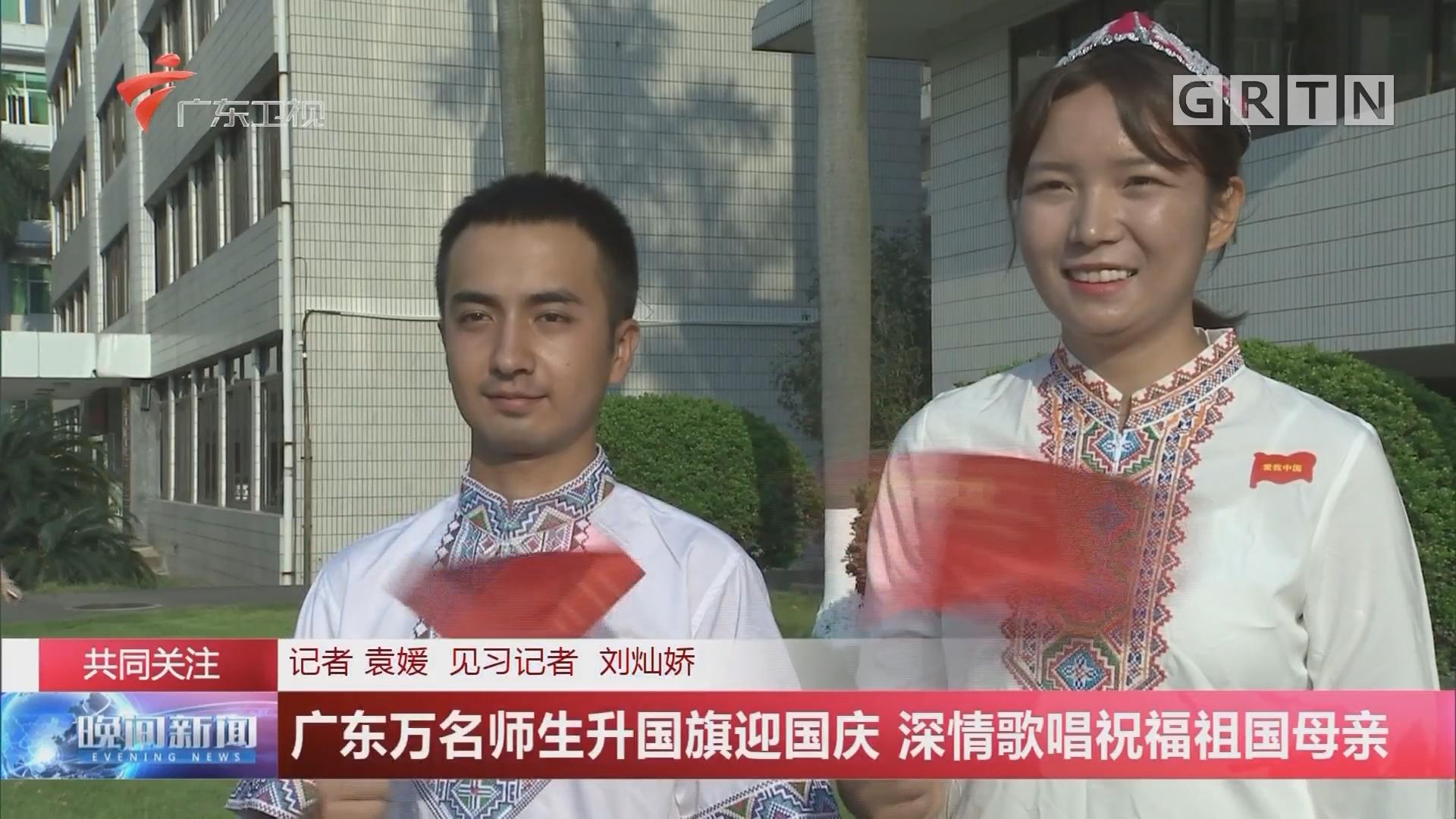 广东万名师生升国旗迎国庆 深情歌唱祝福祖国母亲