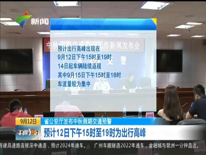 省公安厅发布中秋假期交通预警