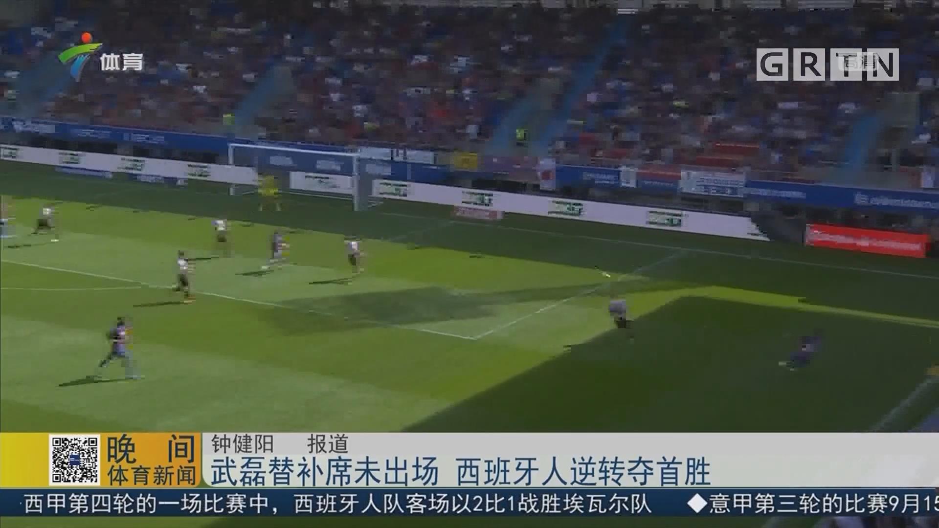 武磊替补席未出场 西班牙人逆转夺首胜
