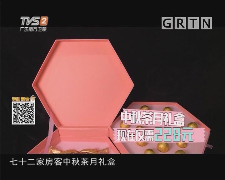 中秋茶月礼盒