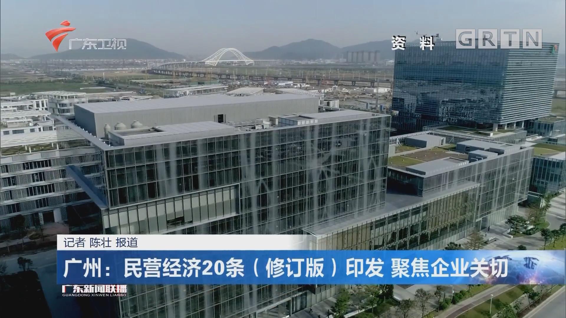 广州:民营经济20条(修订版)印发 聚焦企业关切