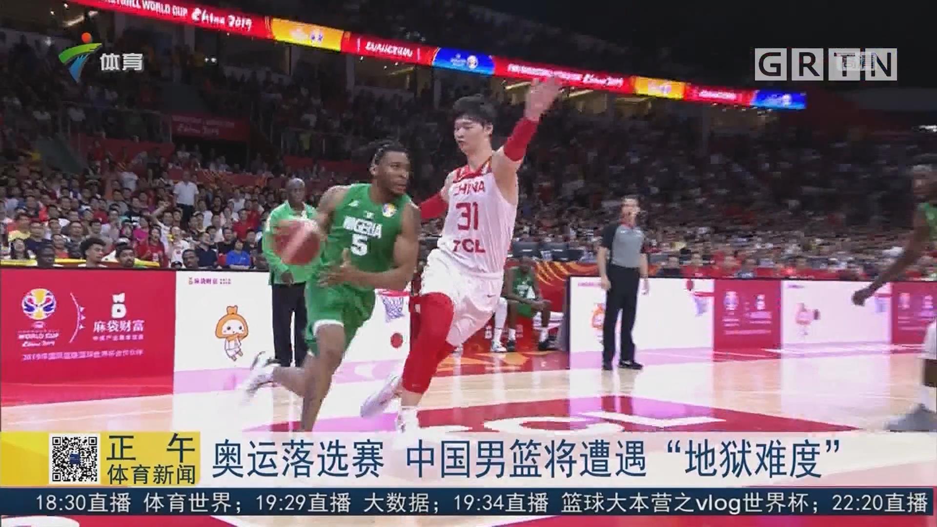 """奥运落选赛 中国男篮将遭遇""""地狱难度"""""""