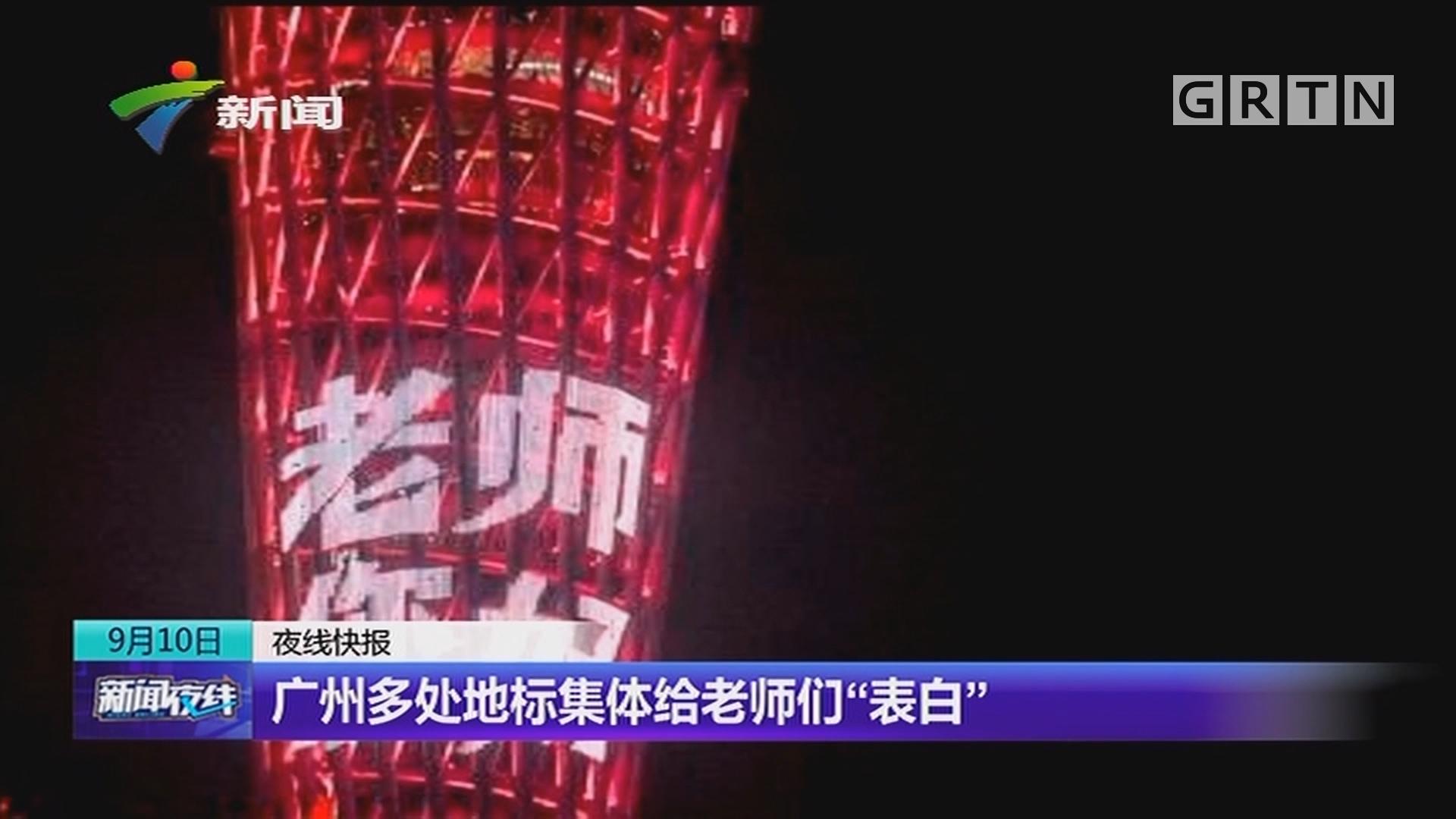 """广州多处地标集体给老师们""""表白"""""""