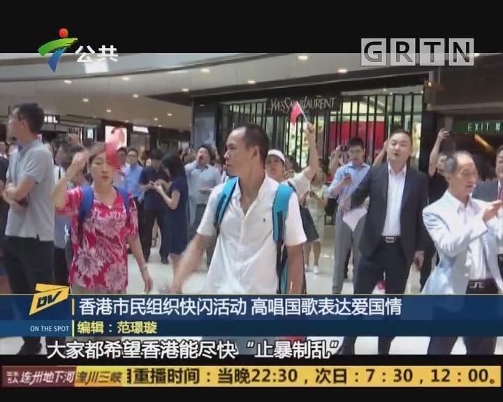 (DV现场)香港市民组织快闪活动 高唱国歌表达爱国情
