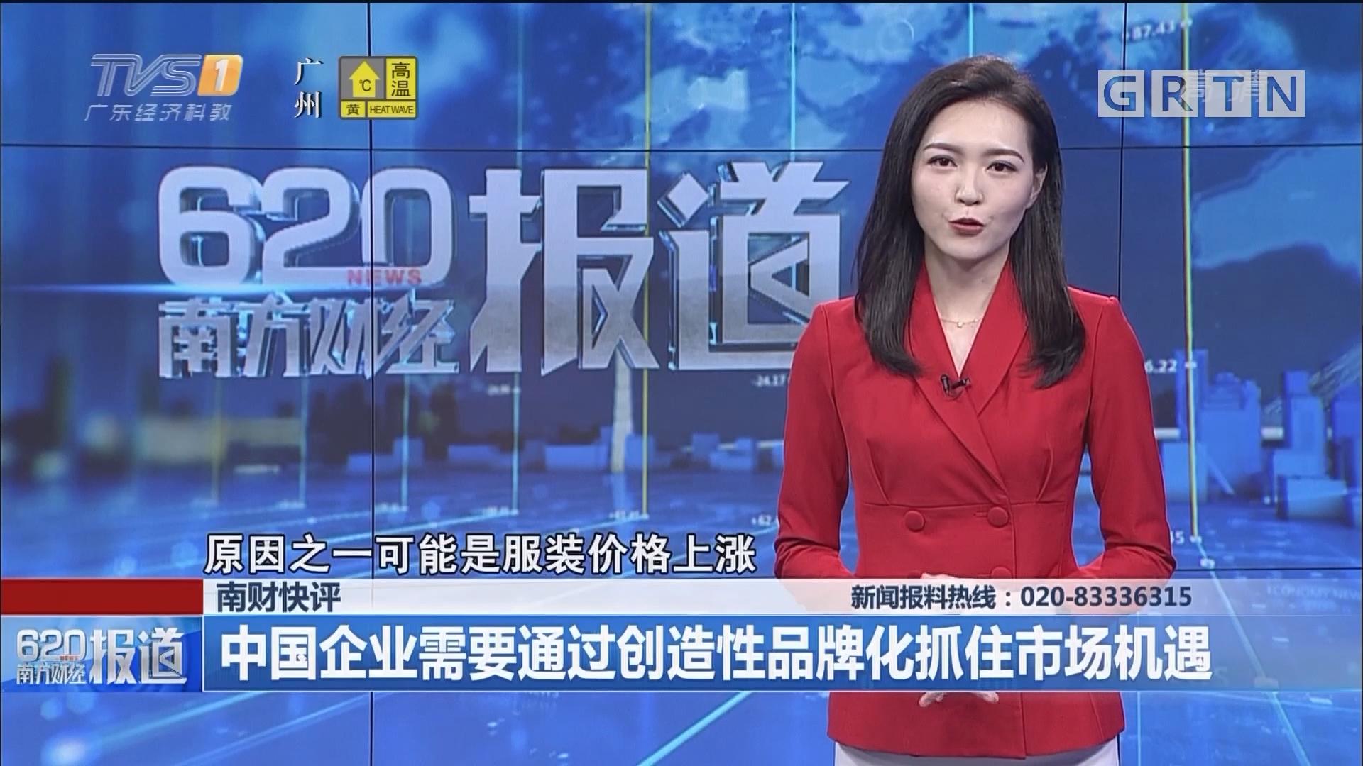 南财快评:中国企业需要通过创造性品牌化抓住市场机遇