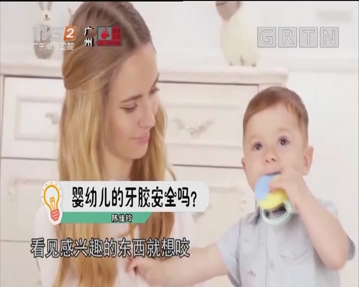 健康生活家:嬰幼兒的牙膠安全嗎?