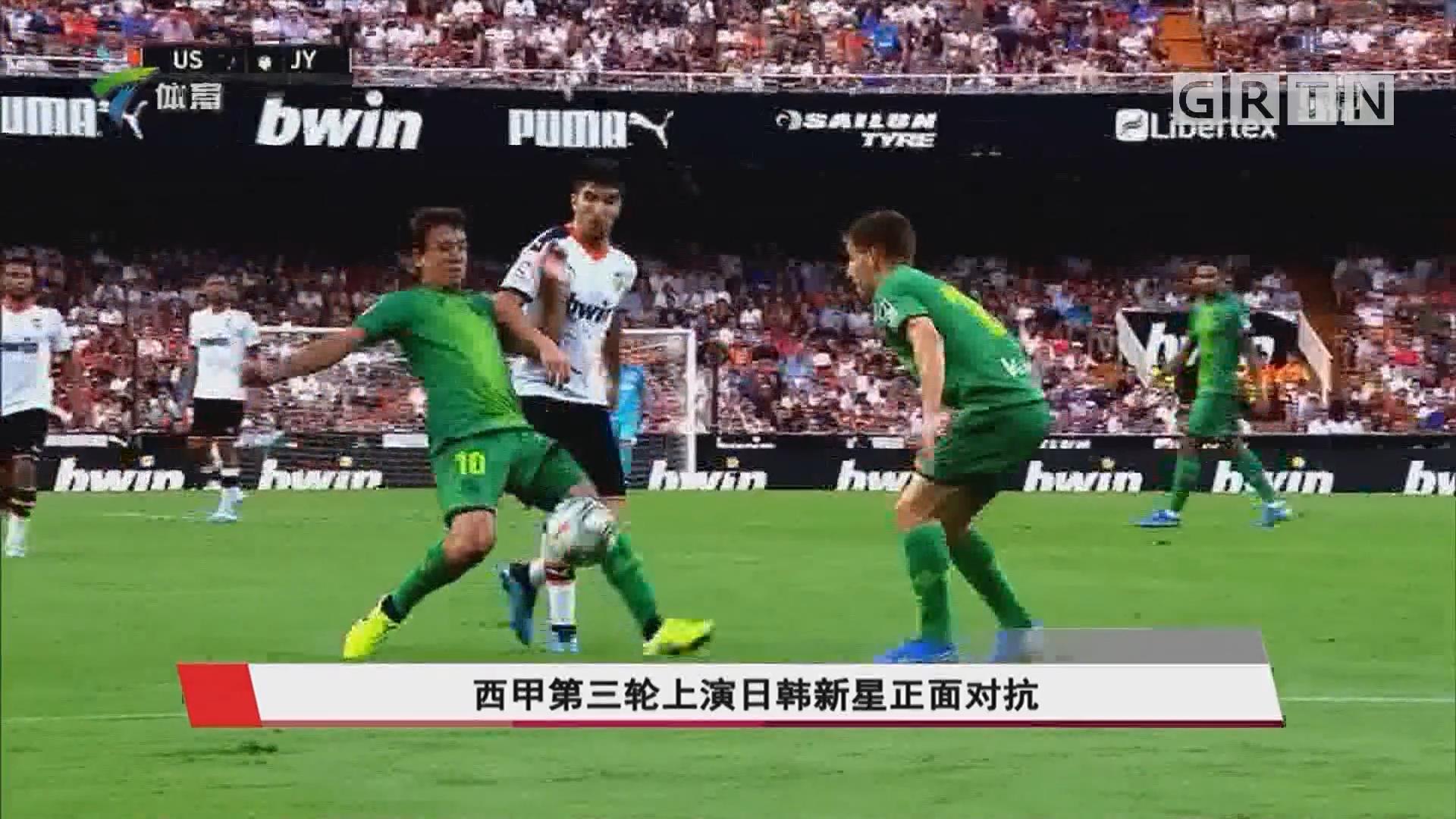 西甲第三轮上演日韩新星正面对抗