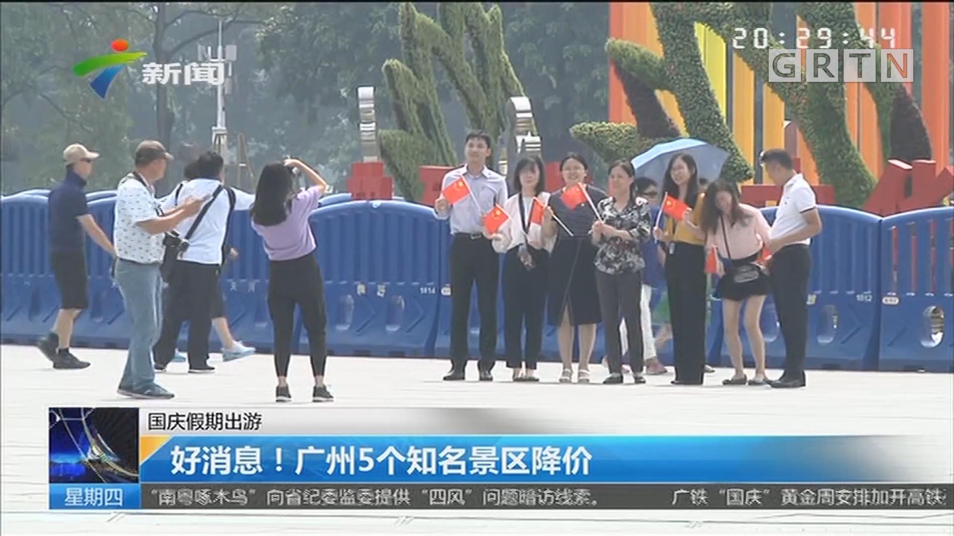 国庆假期出游:好消息!广州5个知名景区降价