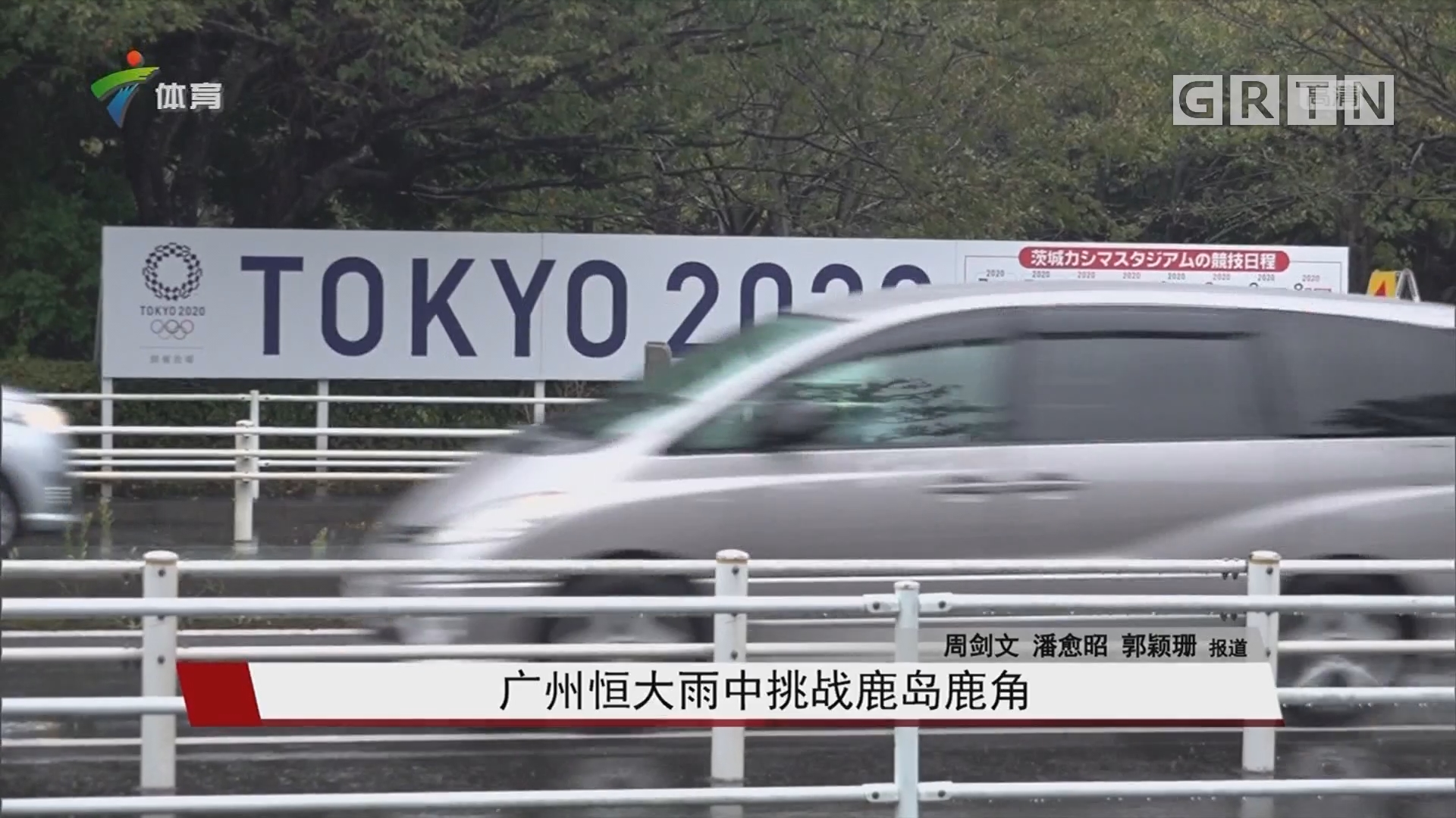 广州恒大雨中挑战鹿岛鹿角