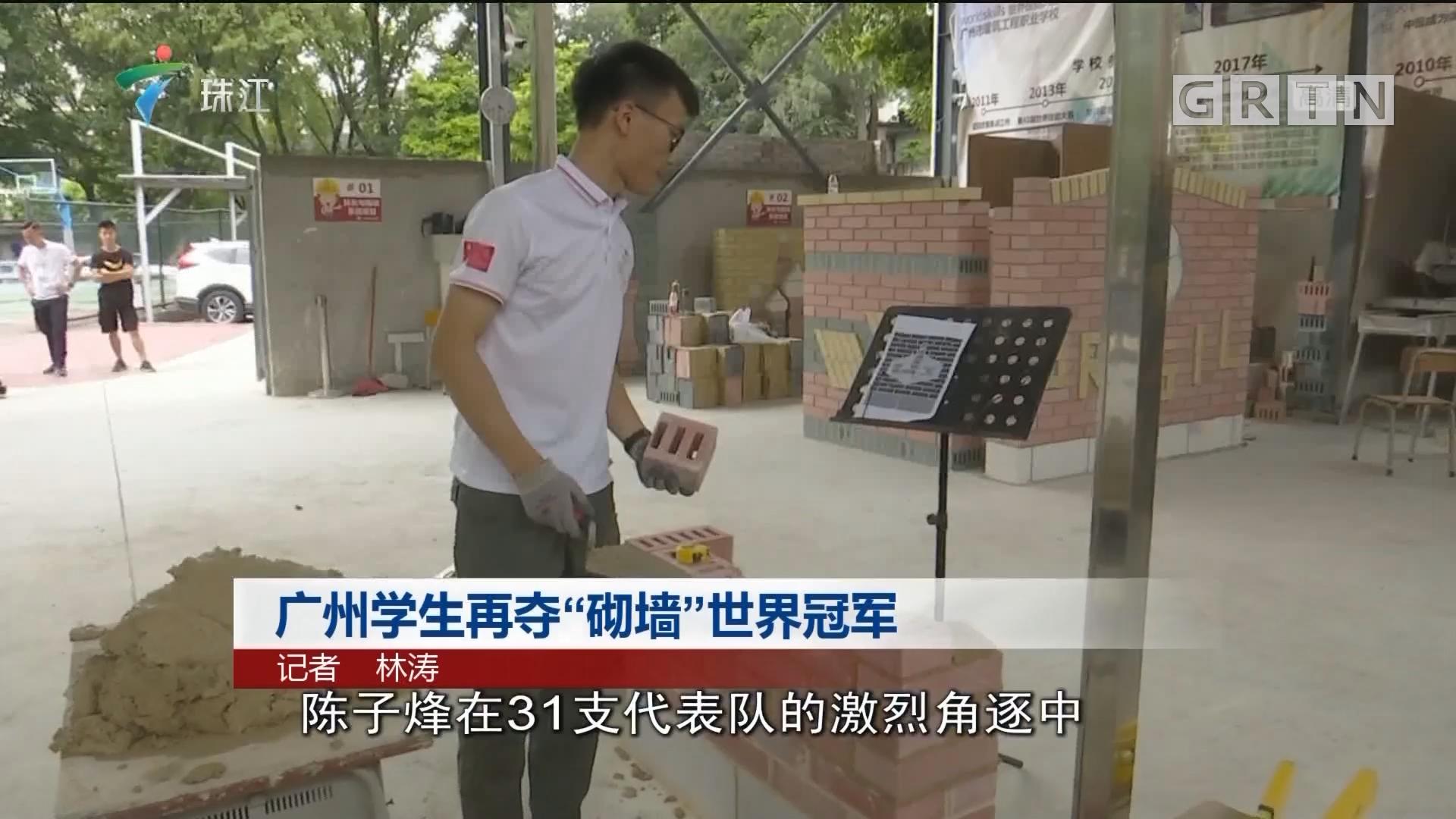 """广州学生再夺""""砌墙""""世界冠军"""