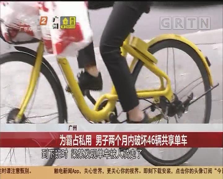 广州:为霸占私用 男子两个月内破坏46辆共享单车
