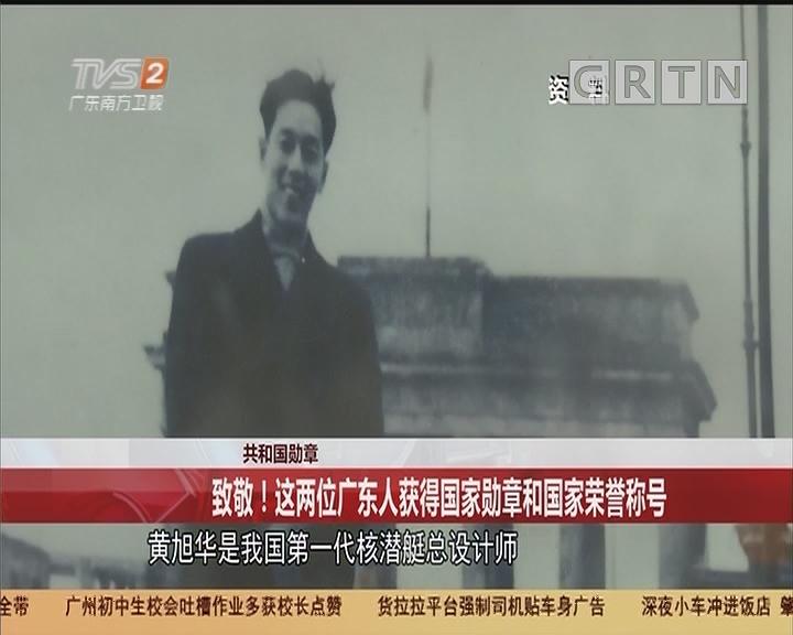 共和国勋章:致敬!这两位广东人获得国家勋章和国家荣誉称号