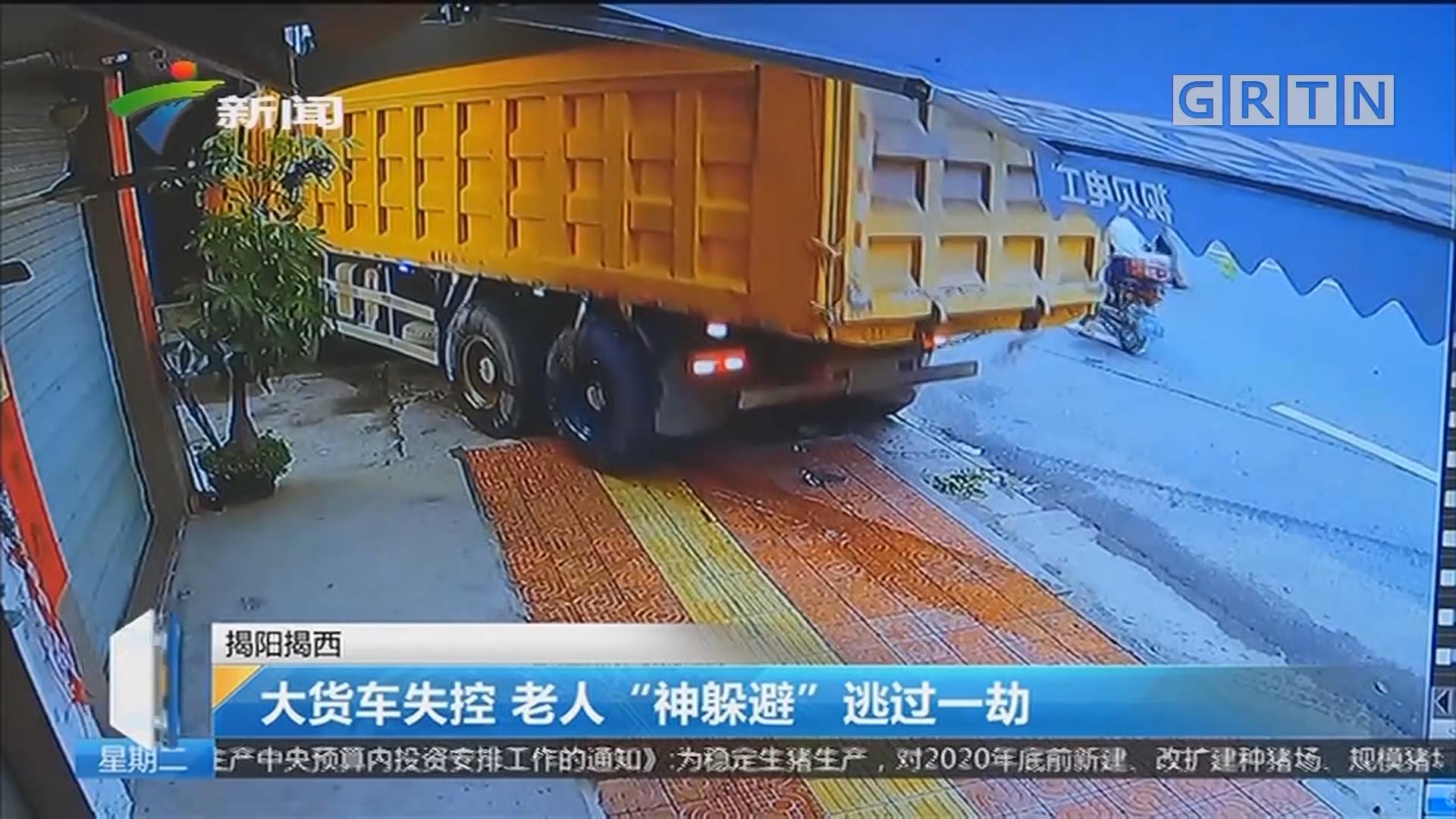 """揭阳揭西:大货车失控 老人""""神躲避""""逃过一劫"""