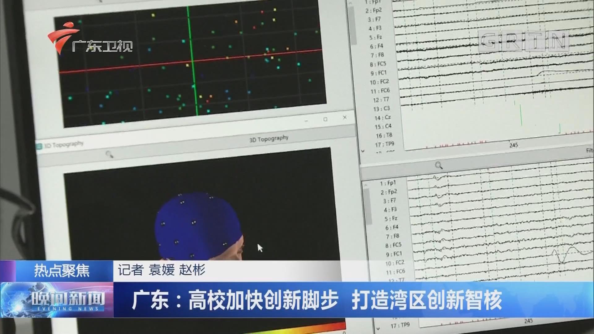 广东:高校加快创新脚步 打造湾区创新智核