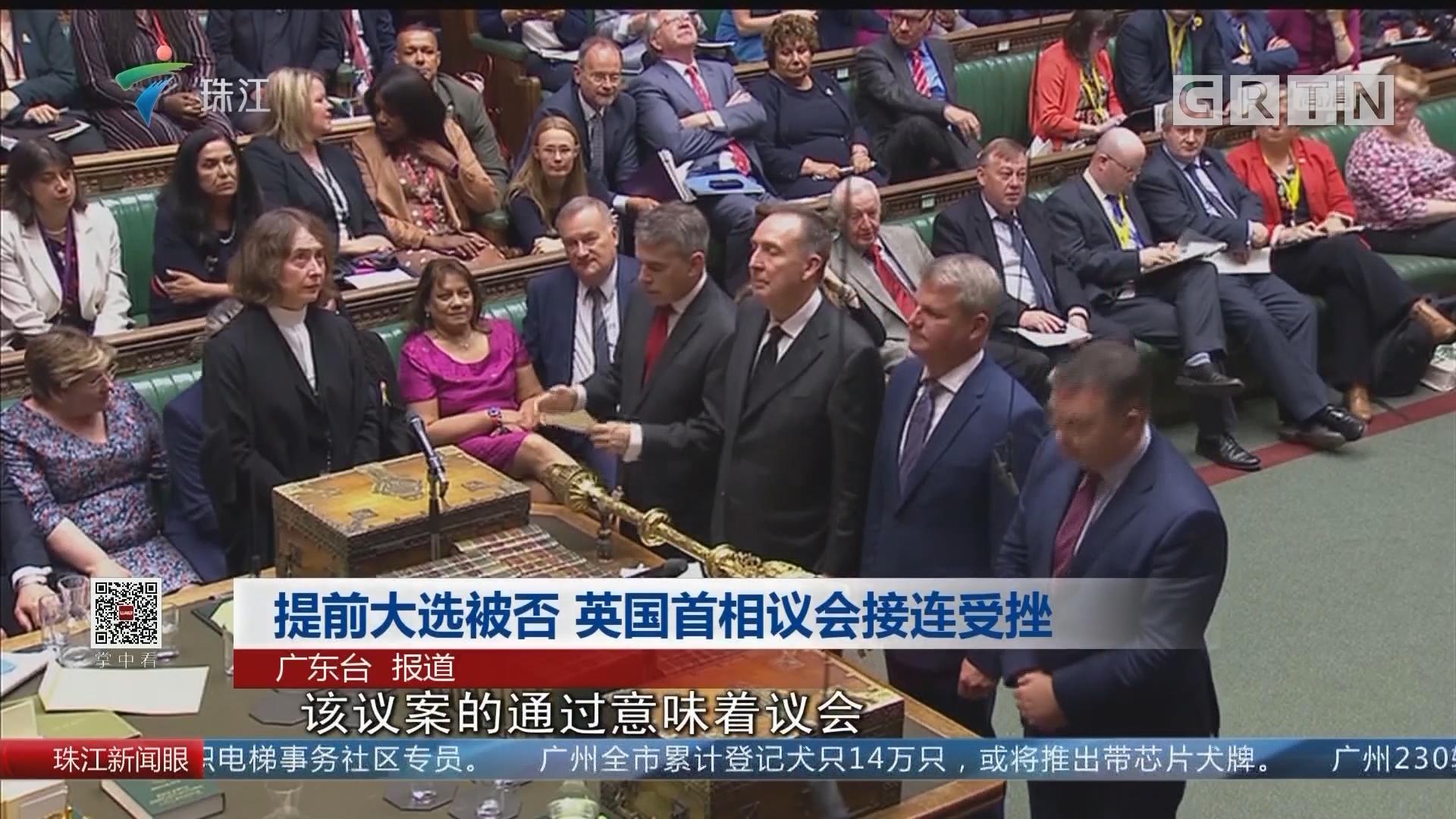 提前大选被否 英国首相议会接连受挫