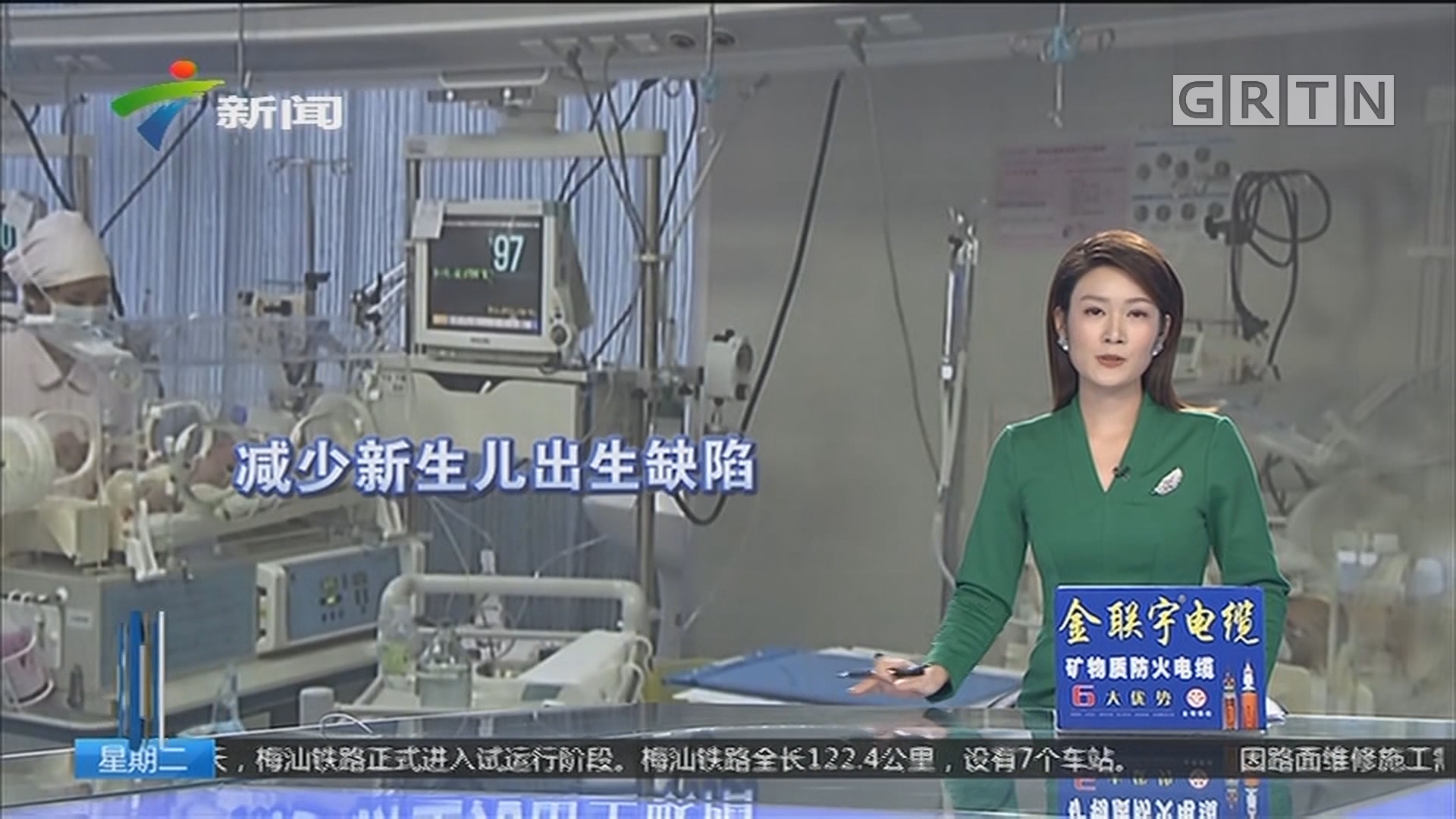 广东:成立出生缺陷防治管理中心 减少新生儿出生缺陷
