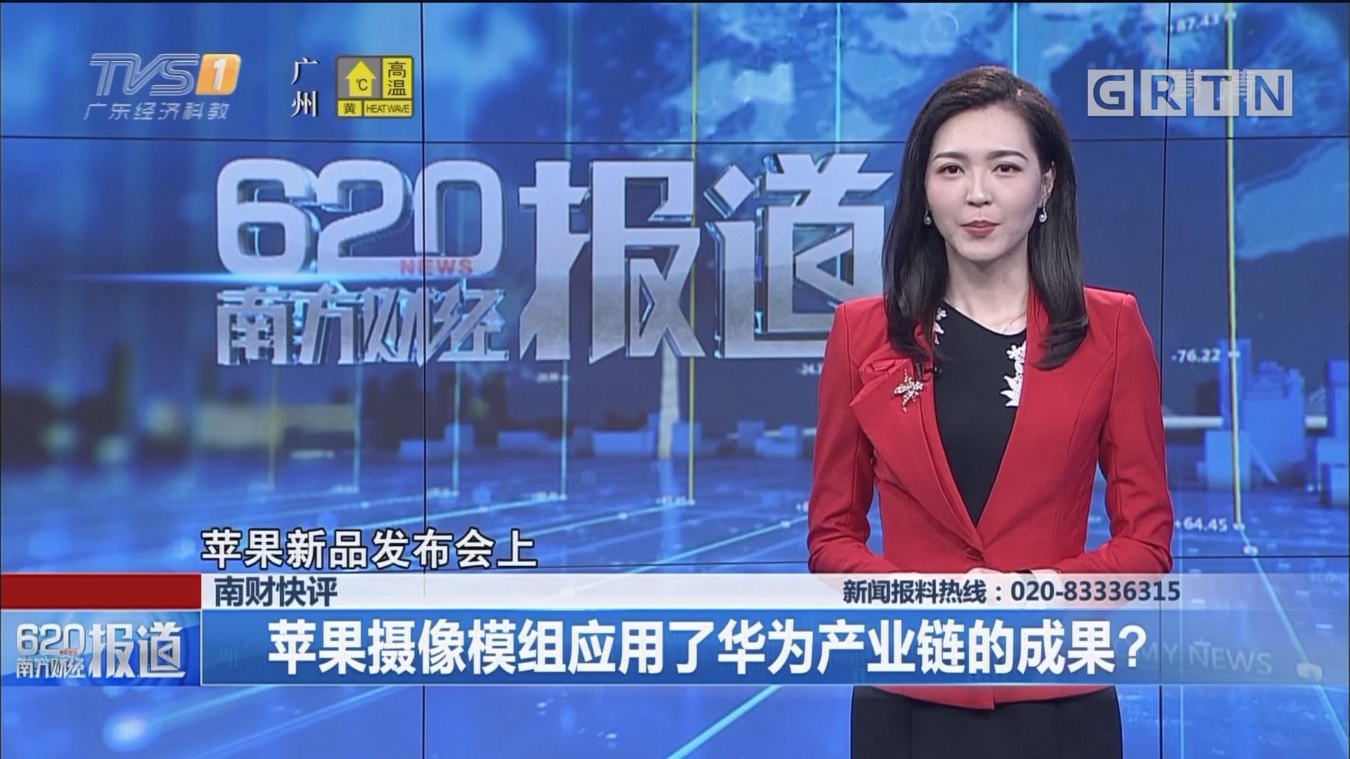 南财快评:苹果摄像模组应用了华为产业链的成果?