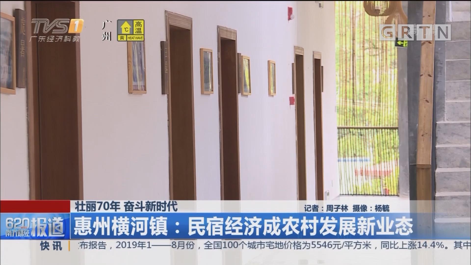 壮丽70年 奋斗新时代 惠州横河镇:民宿经济成农村发展新业态