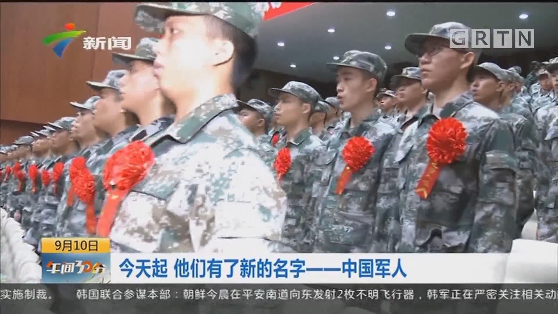 今天起 他们有了新的名字——中国军人